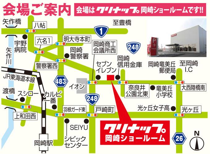 クリナップ 岡崎ショールームへのアクセスマップ