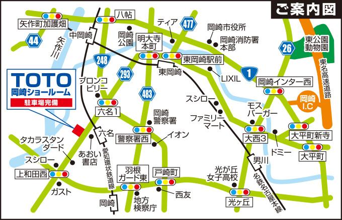TOTO 岡崎ショールームへのアクセスMAP